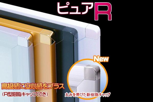 ピュアR ポスターや絵画に最適なフレーム幅30mm(R型樹脂キャップ付)で高級感のある額縁フレーム