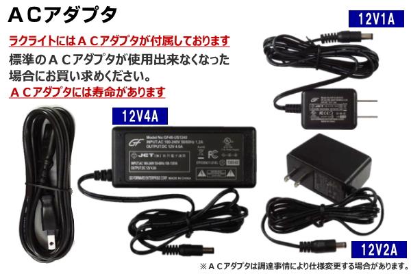 ACアダプタ ラクライトの標準ACアダプタが使用出来なくなった場合にお買い求めください。