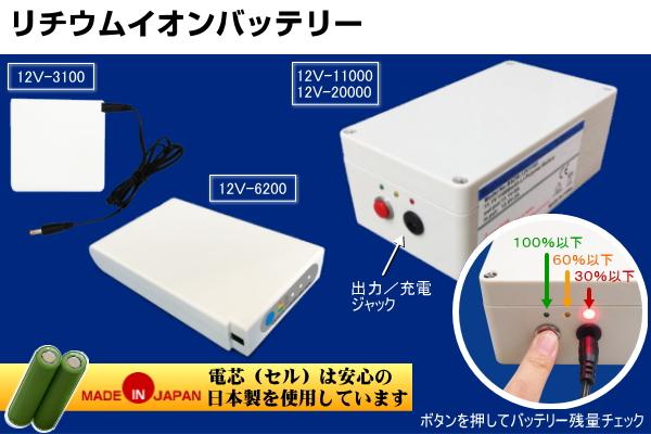 リチウムイオンバッテリー 安心の日本製。ラクライトをコンセントから離れた場所で使用する場合にお買い求めください。