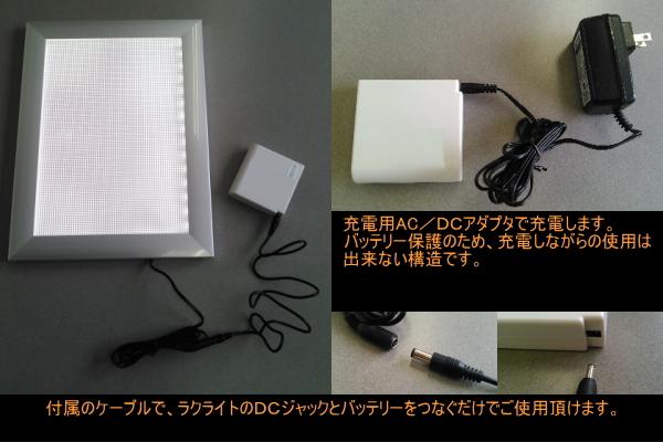 ラクライトとバッテリーをつなぐ方法、バッテリーを充電する方法