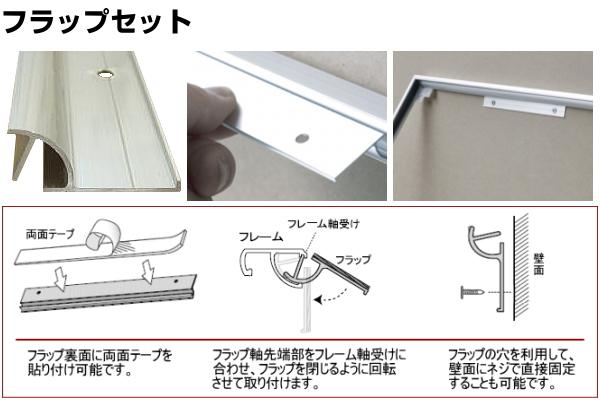 フラップセット 額縁フレームの壁面取付に便利なオプションパーツ
