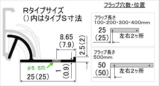 フラップ断面図