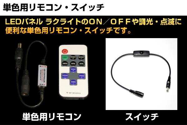 LEDパネル ラクライトのON/OFFや調光・点滅に便利な単色用リモコン・スイッチです。