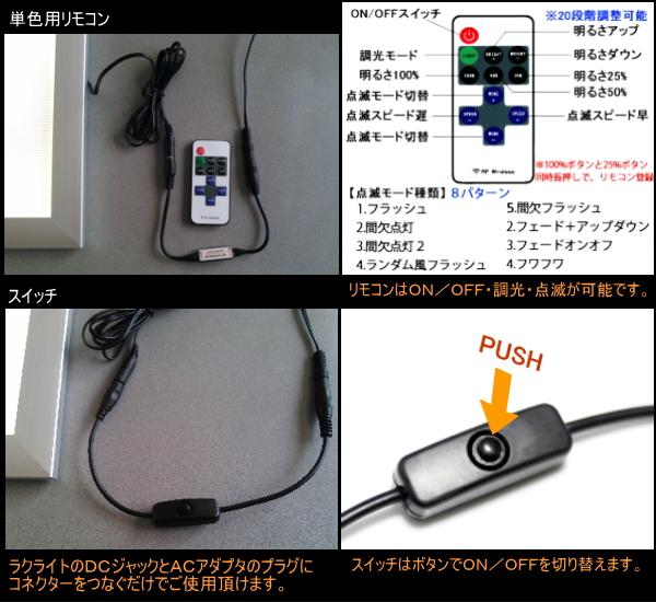 ラクライトと単色用リモコン・スイッチをつなぐ方法、調光、点滅