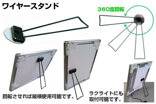 ワイヤースタンド 粘着シールで簡単取付、パネル種類を選ばず取付可能(B3サイズまで)