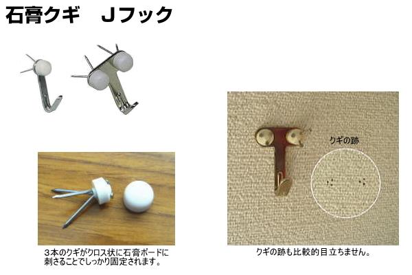 石膏クギ Jフック 額縁フレームの壁面取付に便利なオプションパーツ