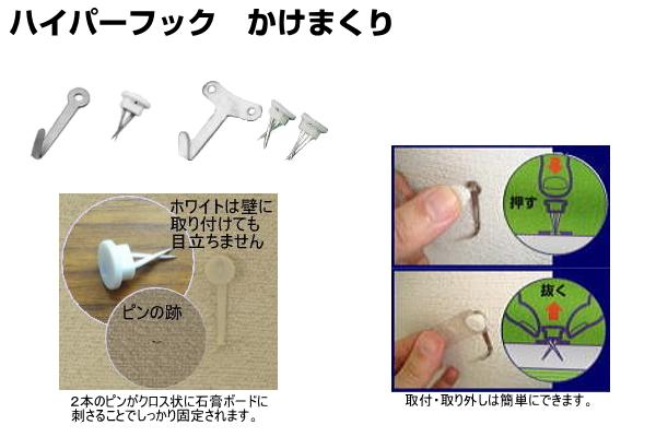 ハイパーフック かけまくり 額縁フレームの壁面取付に便利なオプションパーツ