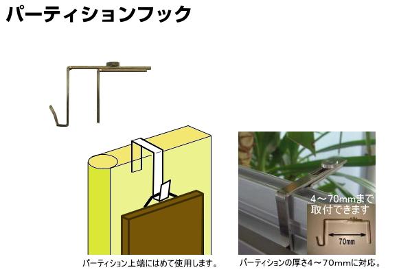 パーティションフック 額縁フレームの吊り下げに便利なオプションパーツ