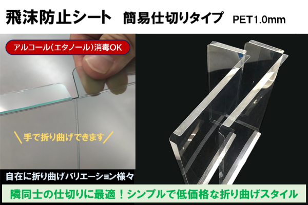 飛沫防止シート 簡易仕切りタイプ PET1.0mm 隣同士の仕切りに最適!シンプルで低価格な折り曲げスタイル