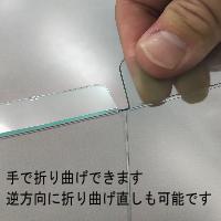 飛沫防止シート 簡易仕切りタイプ PET1.0mm 手で折り曲げできます、逆方向に折り曲げ直しも可能です