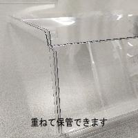 飛沫防止シート 簡易仕切りタイプ PET1.0mm 重ねて保管できます