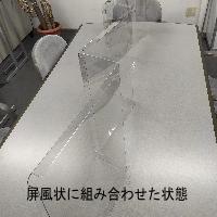 飛沫防止シート 簡易仕切りタイプ PET1.0mm 屏風状に組み合わせた状態