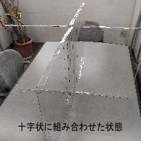 飛沫防止シート 簡易仕切りタイプ PET1.0mm 十字状に組み合わせた状態