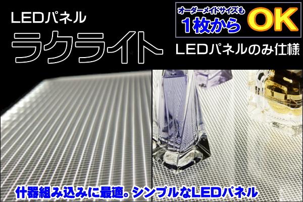 LEDパネル ラクライト [LEDパネルのみ仕様]
