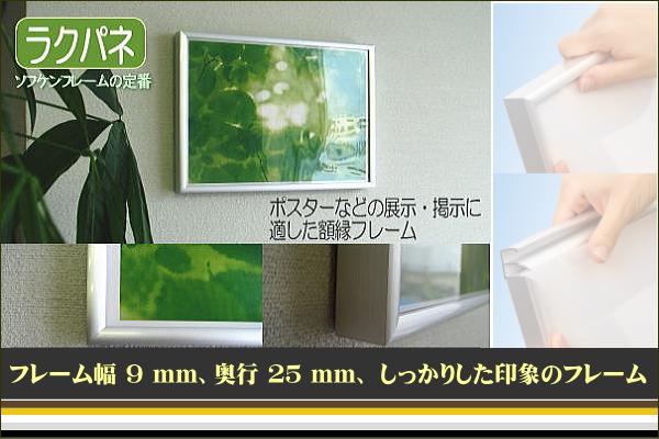 ラクパネ ポスターなどの展示・掲示に適しています。多くのオプションパーツに対応しフレームを上下左右に連結することも可能です。