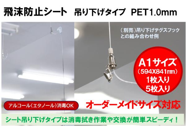 飛沫防止シート 吊り下げタイプ PET1.0mm シート吊り下げタイプは消毒拭き作業や交換が簡単スピーディ