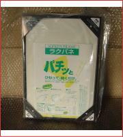 ラクパネ 画用紙八つ切(270X390mm) ブラック