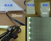 厚さ8mm LED導光板 A1(594X841mm)
