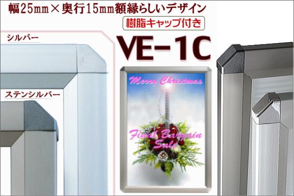 VE―1C ポスターフレームにピッタリ!特別色ステンシルバーが選べる額縁フレーム [樹脂キャップ付き]
