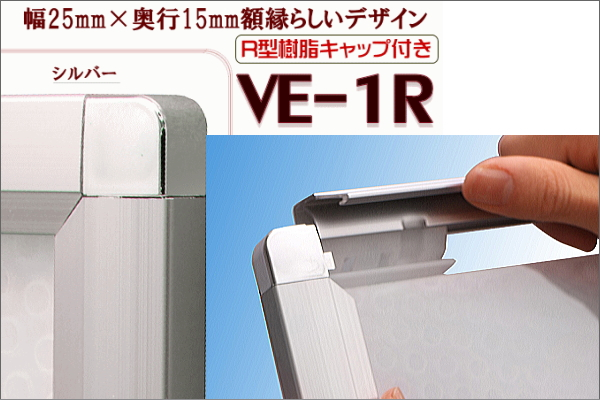 VE―1R ポスターフレームにピッタリ! [R型樹脂キャップ付き]