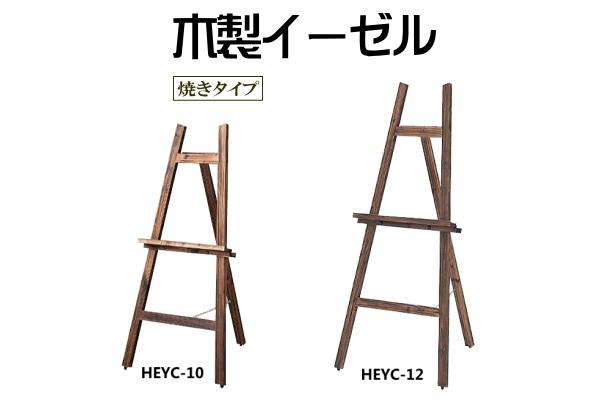 木製イーゼル 店舗メニューボードやウェルカムボードの掲示に便利
