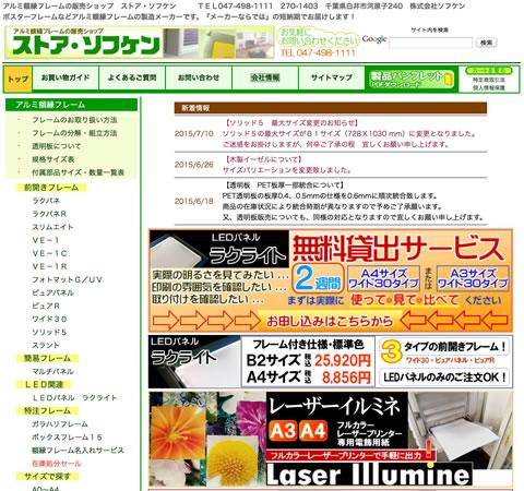 直販サイト ストア・ソフケン トップページ キャプチャ画像