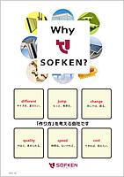 会社案内パンフレット「Why SOFKEN?」の表紙イメージです。