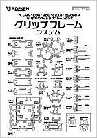 グリップフレーム カタログの表紙イメージ