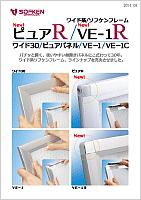 PureR_VE-1R カタログの表紙イメージ