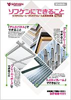 ソフケンにできること(Vol.4) 表紙イメージ