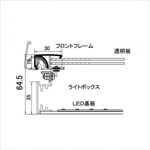 LEDラクライトボックス フレーム構造/断面図