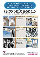 ソフケンにできること(Vol.2) 表紙イメージ