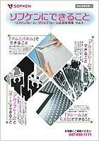 ソフケンにできること(Vol.3) 表紙イメージ