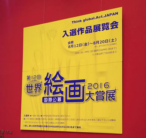 世界絵画大賞展 2016 その1