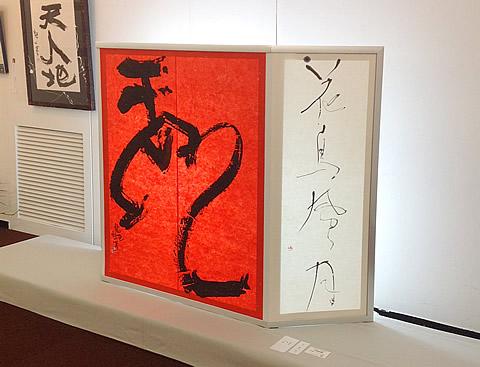 幕田魁心先生の「書」を魅せる、屏風スタイルの展示スタンド(1)