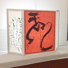 幕田魁心先生の「書」を魅せる、屏風スタイルの展示スタンド(2)