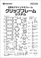 グリップフレームシステム 総合カタログ 2018年版 表紙サムネイル画像