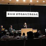 第14回 世界絵画大賞展 アイキャッチ画像