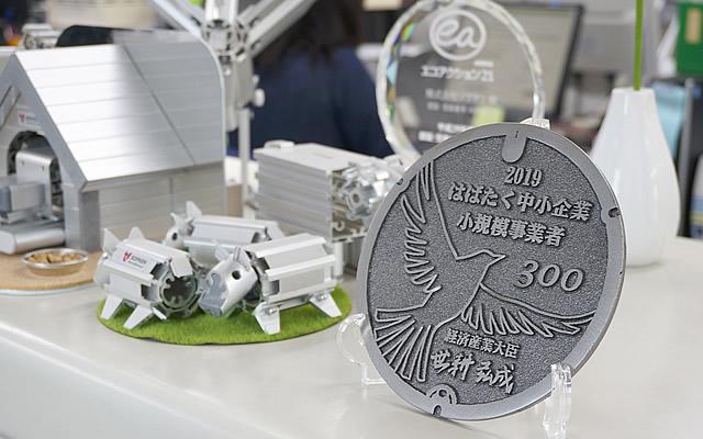 2019 はばたく中小企業・小規模事業者300社 授賞記念の盾