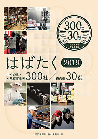 2019 はばたく中小企業・小規模事業者300社 冊子 抜粋(1)