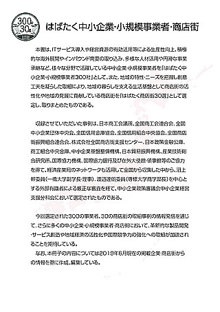はばたく中小企業・小規模事業者300社 冊子 抜粋(3)
