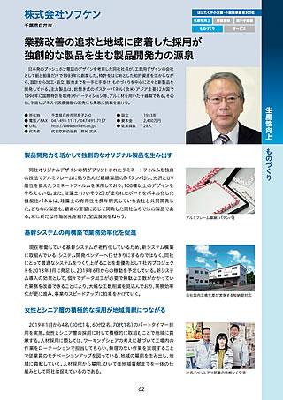 はばたく中小企業・小規模事業者300社 冊子 抜粋(4)