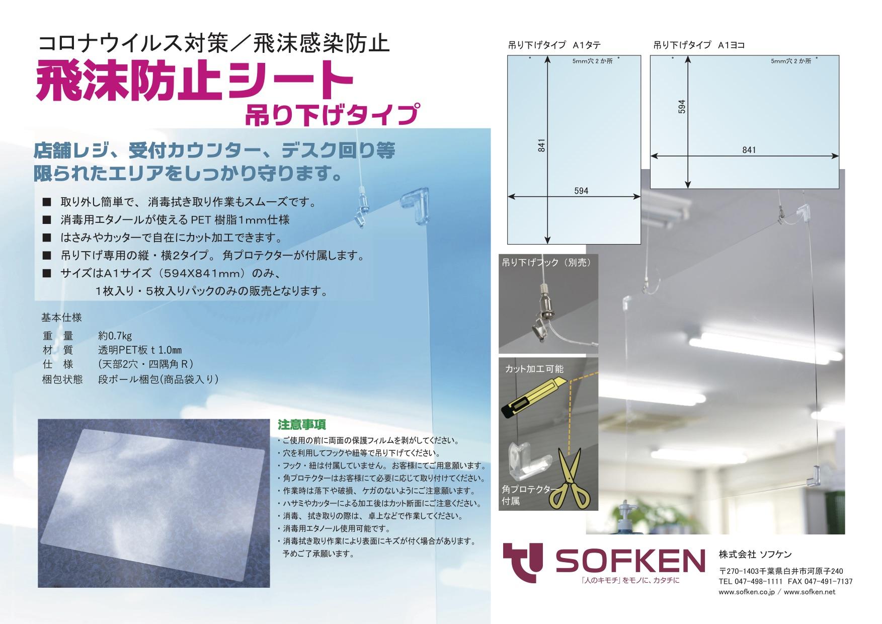 ソフケン「飛沫防止シート 吊り下げタイプ」設置イメージ