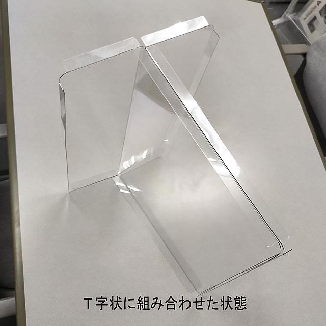 飛沫防止シート 簡易仕切りタイプ T字状に組み合わせたイメージ