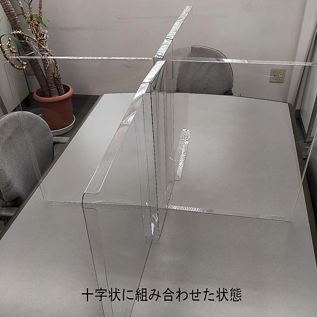 飛沫防止シート 簡易仕切りタイプ 十字状に組み合わせたイメージ