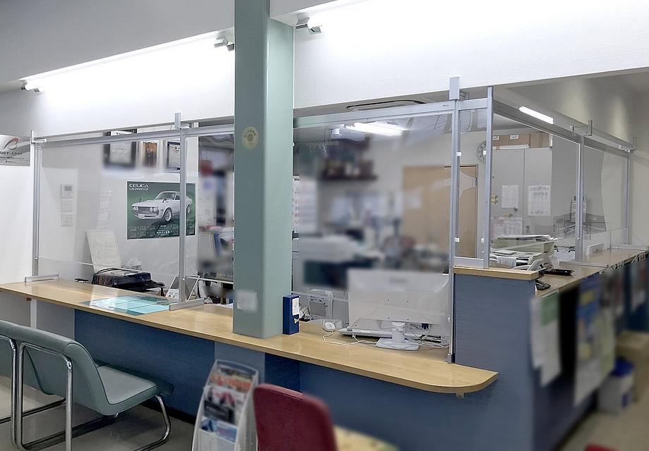 渡邊モータース様 受付カウンター対応飛沫防止パーテーション 導入写真(2)