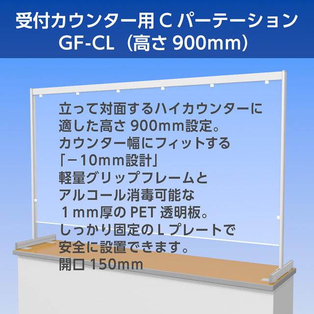 受付カウンター専用《C パーテーション》(高さ 900mm)製品イメージ