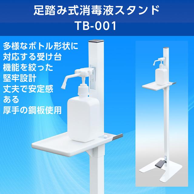 足踏み式消毒液スタンド 製品イメージ
