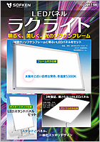 LEDパネル ラクライト 2017年8月版 カタログの表紙イメージ