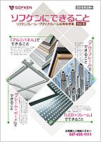 ソフケンにできること(Vol.6) 表紙イメージ
